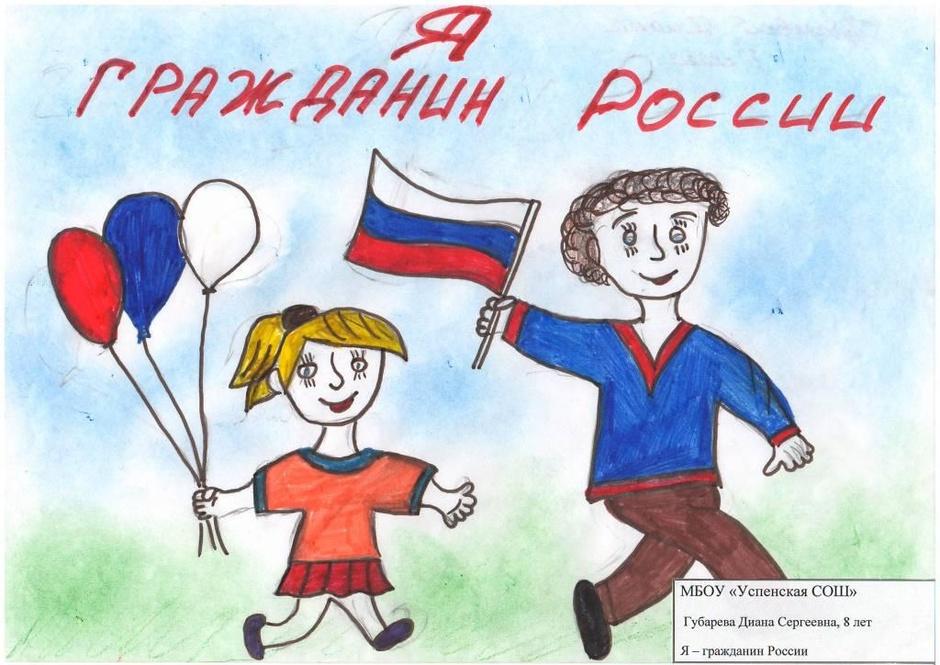Сергей, картинки учусь быть гражданином